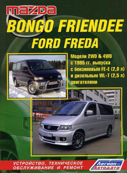 MAZDA BONGO FRIENDEE / FORD FREDA с 1995 бензин / дизель Книга по ремонту и эксплуатации