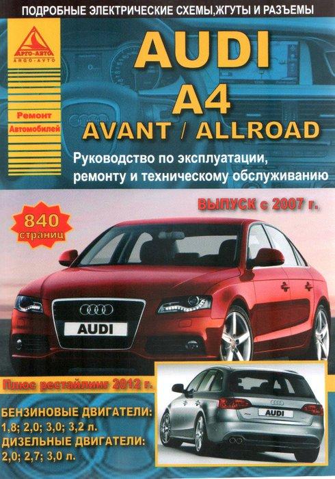 AUDI A4 / AVANT / ALLROAD с 2007 и с 2012 бензин / дизель Инструкция по ремонту и эксплуатации