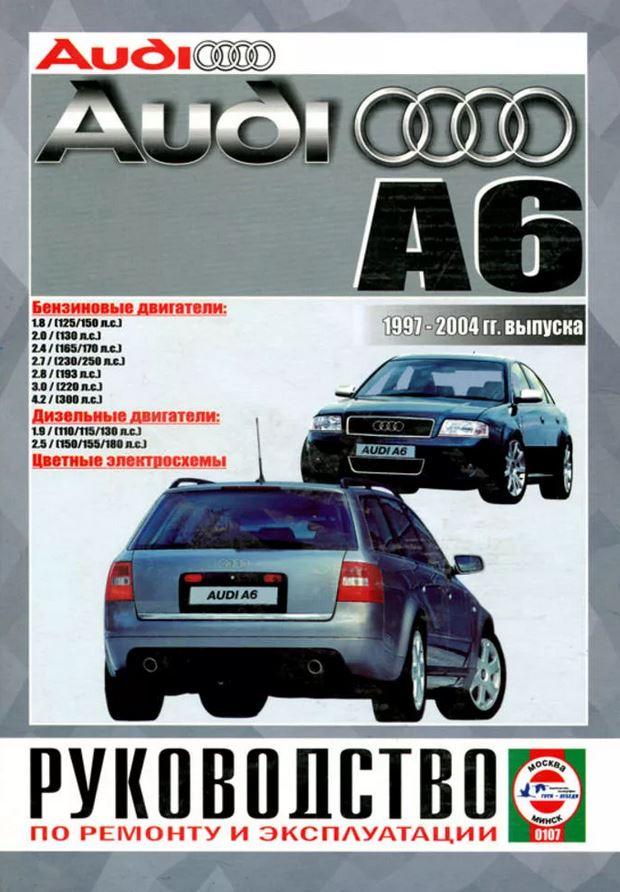 Книга AUDI A6 (АУДИ А6) 1997-2004 бензин / дизель / турбодизель Пособие по ремонту и эксплуатации