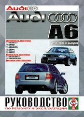AUDI A6 1997-2004 бензин / дизель / турбодизель Пособие по ремонту и эксплуатации