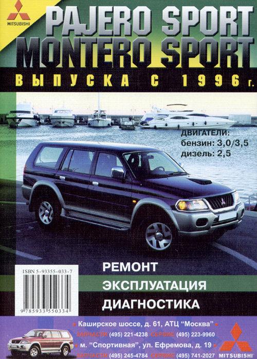 Книга MITSUBISHI PAJERO SPORT / MONTERO SPORT с 1996 бензин / дизель Пособие по ремонту и эксплуатации