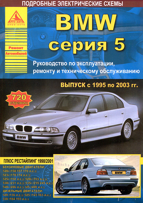 BMW 5 серии 1995-2003 бензин / дизель Пособие по ремонту и эксплуатации