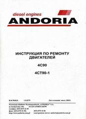 Двигатели ANDORIA (4C90, 4CT90-1) Руководство по ремонту