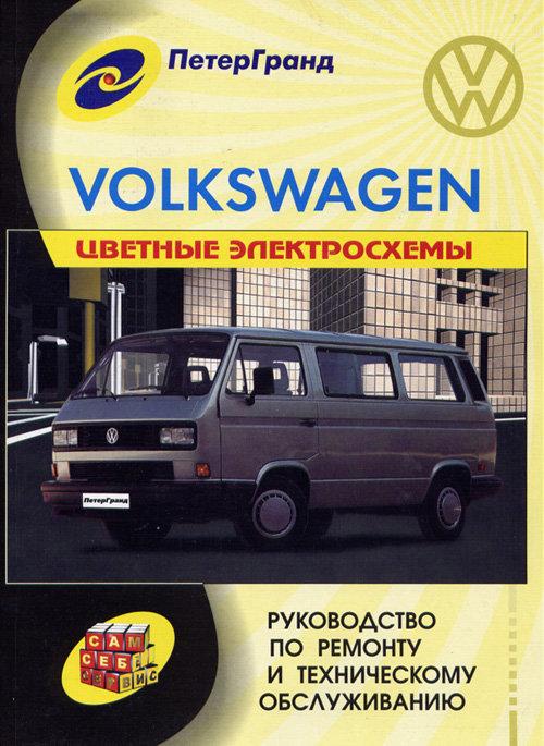 VOLKSWAGEN T2 TRANSPORTER 1980-1990 бензин / дизель Пособие по ремонту и эксплуатации