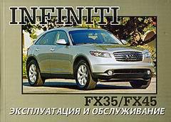 INFINITI FX35 / FX45 2002-2008 Руководство по эксплуатации и техническому обслуживанию
