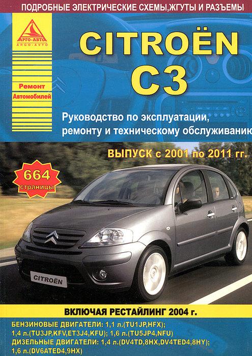 Книга CITROEN C3 (Ситроен С3) 2001-2011 бензин / дизель Руководство по ремонту и эксплуатации
