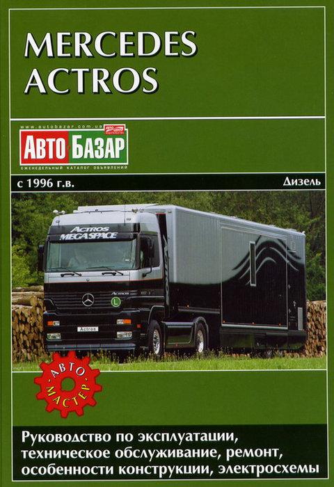 MERCEDES-BENZ ACTROS 1996-2003 дизель Книга по ремонту и эксплуатации