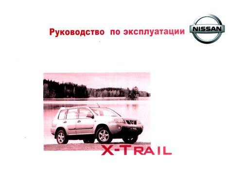 NISSAN X-TRAIL с 2000-2007 Руководство по эксплуатации и техническому обслуживанию