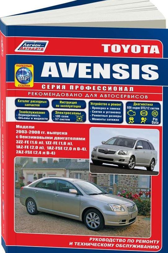 Книга TOYOTA AVENSIS (ТОЙОТА АВЕНСИС) с 2003 бензин Пособие по ремонту и эксплуатации + каталог запчастей
