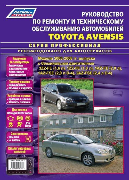 TOYOTA AVENSIS с 2003 бензин Пособие по ремонту и эксплуатации + каталог запчастей
