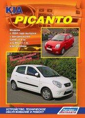 Книга KIA PICANTO (Киа Пиканто) с 2004 и с 2008 бензин Пособие по ремонту и эксплуатации