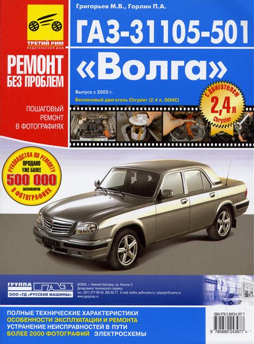 ГАЗ 31105 (двигатель Chrysler, 2,4 л.) Руководство по ремонту цветное в фотографиях