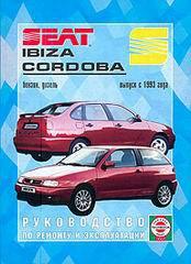 SEAT IBIZA / CORDOBA (VARIO, CUPRA, COUPE) с 1993 бензин / дизель Пособие по ремонту и эксплуатации