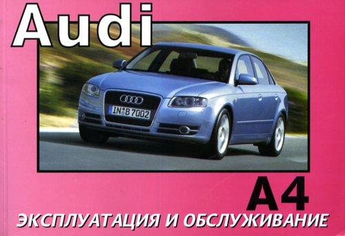 AUDI A4 с 2004 Руководство по эксплуатации и техническому обслуживанию