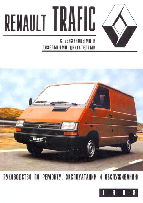RENAULT TRAFIC 1980-1992 бензин / дизель Пособие по ремонту и эксплуатации