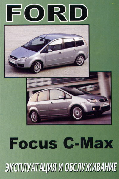 FORD FOCUS C-MAX с 2004 Руководство по эксплуатации и техническому обслуживанию