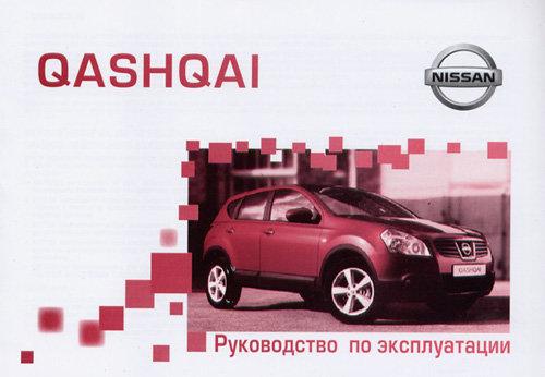 NISSAN QASHQAI Книга по эксплуатации и техническому обслуживанию