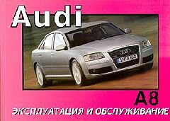 AUDI A8 с 2004 Книга по эксплуатации и техническому обслуживанию