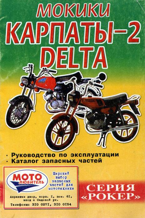 Мокики  Карпаты-2, Delta Руководство по эксплуатации + каталог деталей