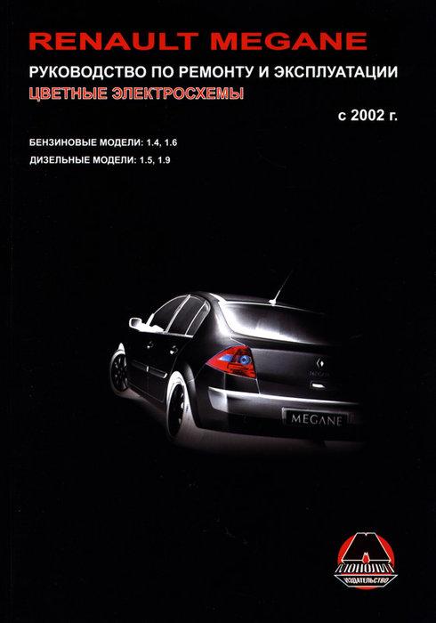 RENAULT MEGANE с 2002 бензин / дизель Пособие по ремонту и эксплуатации