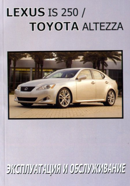 TOYOTA ALTEZZA / LEXUS IS 250 с 2005 Руководство по эксплуатации и техническому обслуживанию