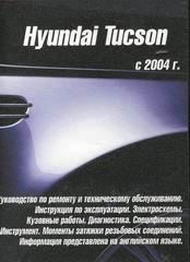 CD HYUNDAI TUCSON с 2004