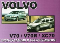 VOLVO V70 / V70R / XC70 с 2000 Руководство по эксплуатации и техническому обслуживанию
