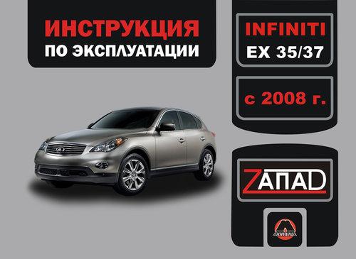 INFINITI EX35 / EX37 с 2008 Руководство по эксплуатации и техническому обслуживанию