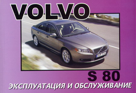 VOLVO S80 Руководство по эксплуатации и техническому обслуживанию