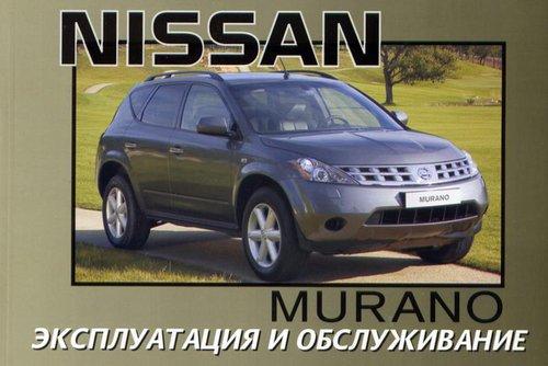 NISSAN MURANO с 2004 Руководство по эксплуатации и техническому обслуживанию