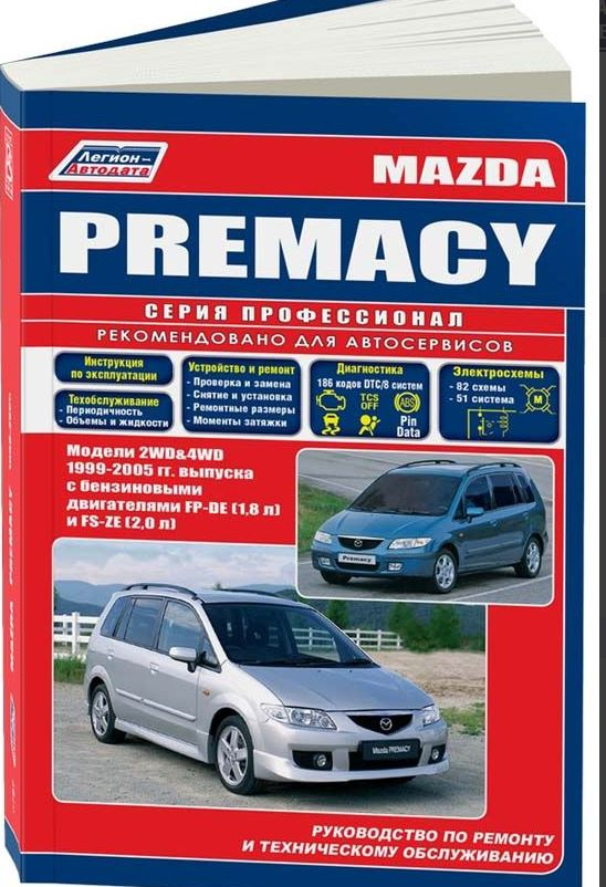 Книга MAZDA PREMACY (МАЗДА ПРЕМАСИ) 1999-2005 бензин Пособие по ремонту и эксплуатации