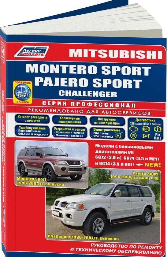 Книга MITSUBISHI PAJERO SPORT / MONTERO SPORT / CHALLENGER (Мицубиси Паджеро Спорт) с 1996 бензин Пособие по ремонту и эксплуатации