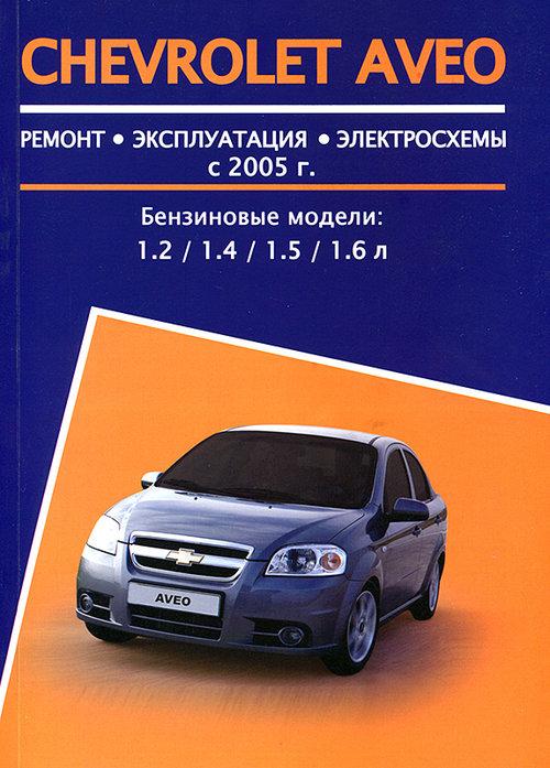 CHEVROLET AVEO с 2005 бензин Пособие по ремонту и эксплуатации