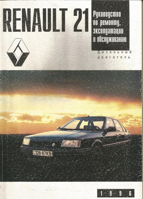 Книга RENAULT 21 (РЕНО 21) с 1986 дизель Пособие по ремонту и эксплуатации