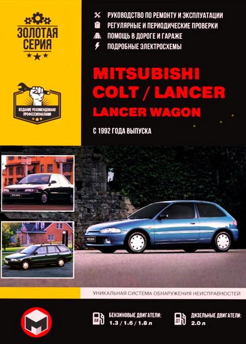 Инструкция MITSUBISHI COLT / LANCER / LANCER WAGON (Мицубиси Кольт) с 1992 бензин / дизель Руководство по ремонту и эксплуатации