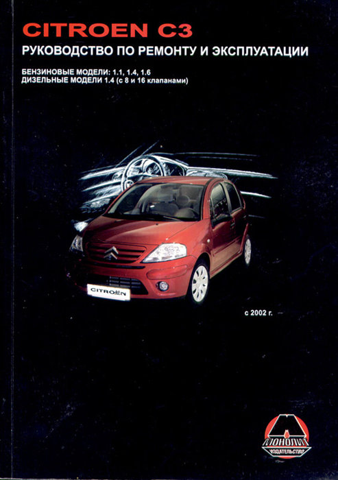 CITROEN C3 с 2002 бензин / дизель Инструкция по ремонту и эксплуатации