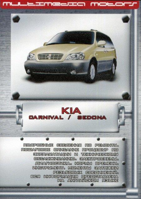 CD KIA SEDONA