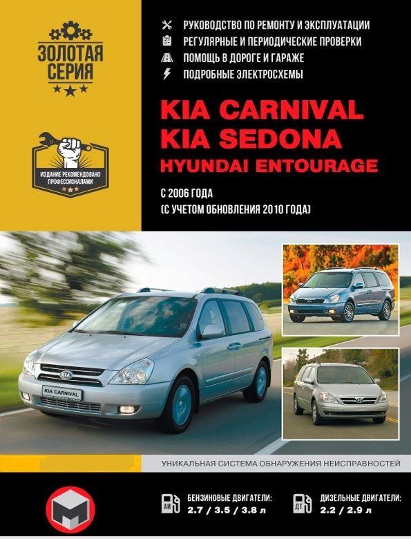 KIA SEDONA / CARNIVAL с 2006 и с 2010 бензин / дизель Пособие по ремонту и эксплуатации