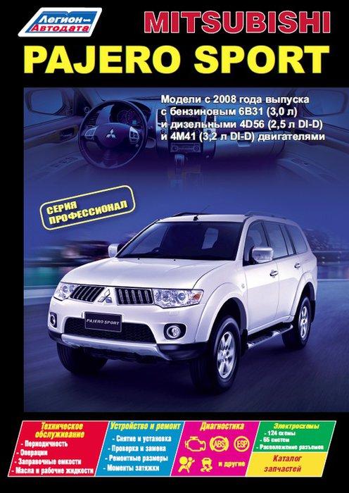 Книга MITSUBISHI PAJERO SPORT (Мицубиси Паджеро Спорт) с 2008 бензин / дизель Пособие по ремонту и техобслуживанию
