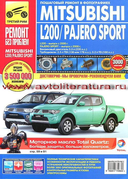 MITSUBISHI PAJERO SPORT с 2008 / L200 с 2006 бензин / турбодизель Книга по ремонту и эксплуатации в цветных фотографиях
