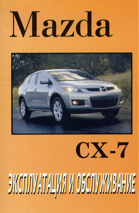 MAZDA CX-7 Инструкция по эксплуатации и техническому обслуживанию