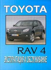 TOYOTA RAV 4 с 2006 Инструкция по эксплуатации и техническому обслуживанию