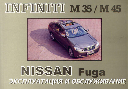 INFINITI M35 / M45, NISSAN FUGA с 2005 Руководство по эксплуатации и техническому обслуживанию
