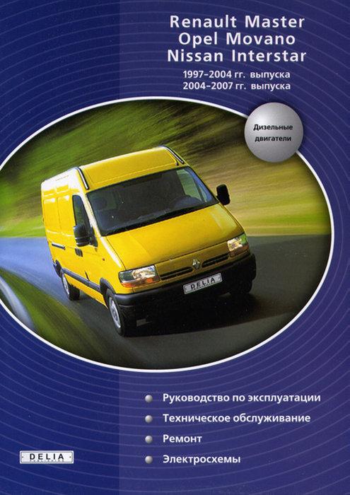NISSAN INTERSTAR / OPEL MOVANO / RENAULT MASTER 1997-2007 дизель