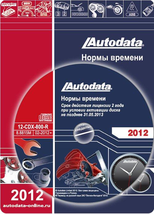 CD Нормы времени для кузовных и сервисных работ. Модели 1968-2012