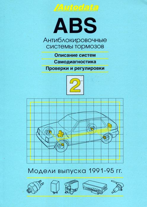 Антиблокировочные системы тормозов Том 2 (автомобили 1991-1995)