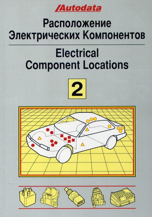 Расположение электрических компонентов. Том 2  (модели 1991-1994) Места расположения реле, датчиков, предохранителей, выключателей