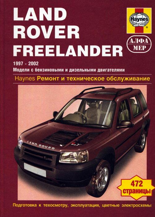 LANDROVER FREELANDER I 1997-2002 бензин / дизель Инструкция по ремонту и эксплуатации