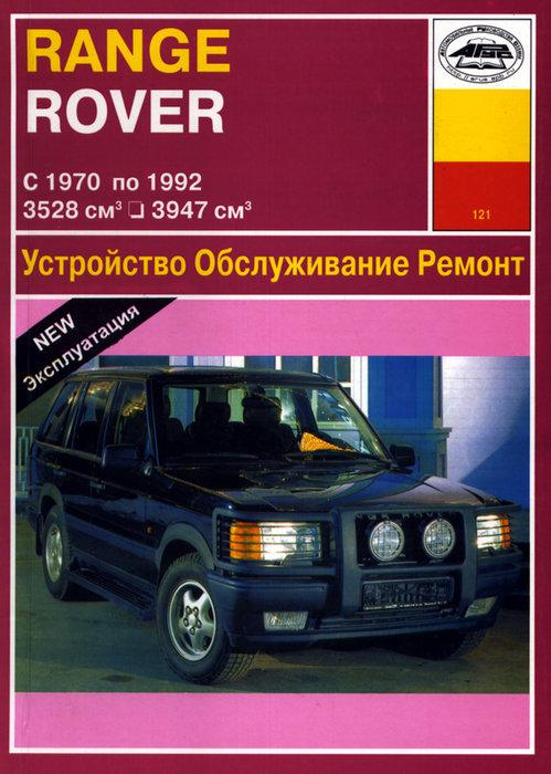 RANGE ROVER 1970-1992 бензин / дизель Пособие по ремонту и эксплуатации