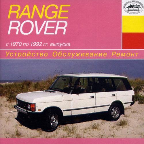 CD RANGE ROVER 1970-1992 бензин / дизель